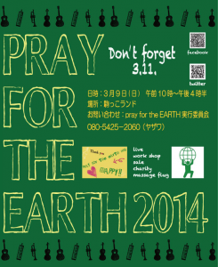 PRAY FOR THE EARTH2014チラシ