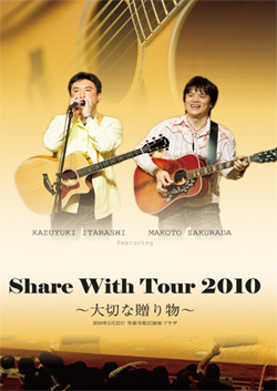 画像:ライブDVD「Share With Tour 2010」