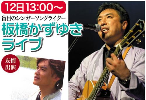 画像:2010年9月12日13時から。盲目のシンガーソングライター板橋かずゆきライブ。友情出演桜田まこと