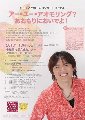 画像:2010年10月16日18時30分から。桜田まことホームコンサート。友情出演板橋かずゆき