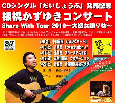画像:CDシングル「だいじょうぶ」発売記念板橋かずゆきコンサート share with tour2010大切な贈り物