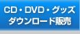 CD・DVD・グッズ・ダウンロード販売