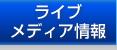 ライブ・メディア情報
