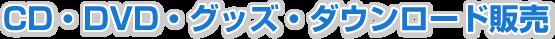 THEオリオン 配信生ライブ!