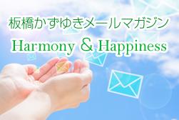 板橋かずゆきメールマガジン「板橋かずゆきのHarmony & Happiness」