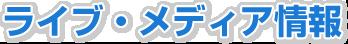 CD発売記念&板橋かずゆきバースデー!THEオリオンライブ!40名様限定スペシャルライブ!!