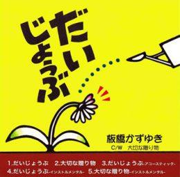 CDシングル「だいじょうぶ」