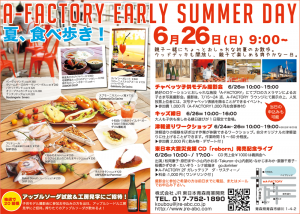 A-FACTORY EARLY SUMMER DAY