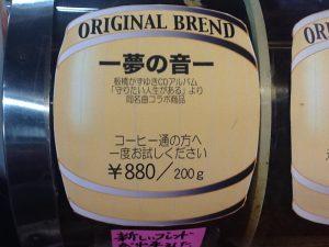 夢の音コラボコーヒー豆