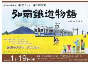 弘前鉄道物語