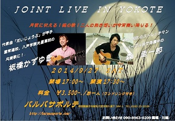 2014年9月27日JOINT LIVE IN YOKOTE