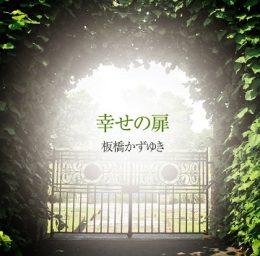 「幸せの扉」