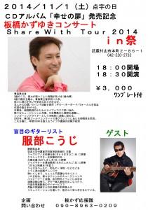 11月1日CDアルバム「幸せの扉」発売記念コンサート Share With Tour 2014 in 祭