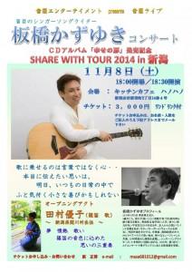 11月8日 板橋かずゆきコンサート Share With Tour 2014 in 新潟