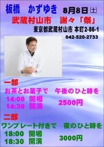 2015-8-8musashimurayama