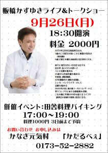 トーク&ライブ かなぎ元気村「かだるべぇ」