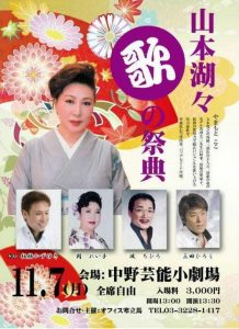 山本湖々歌の祭典