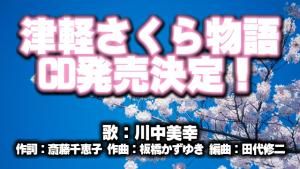 津軽さくら物語 発売決定