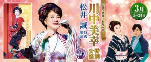 川中美幸 新歌舞伎座