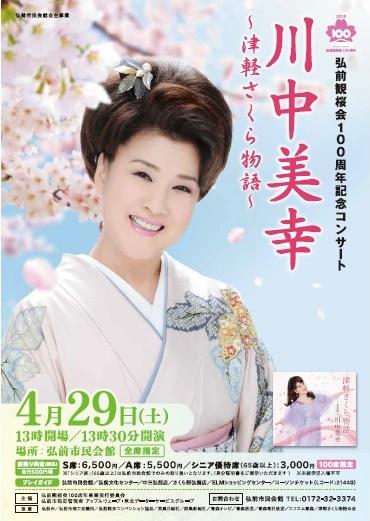 川中美幸4月29日弘前コンサート