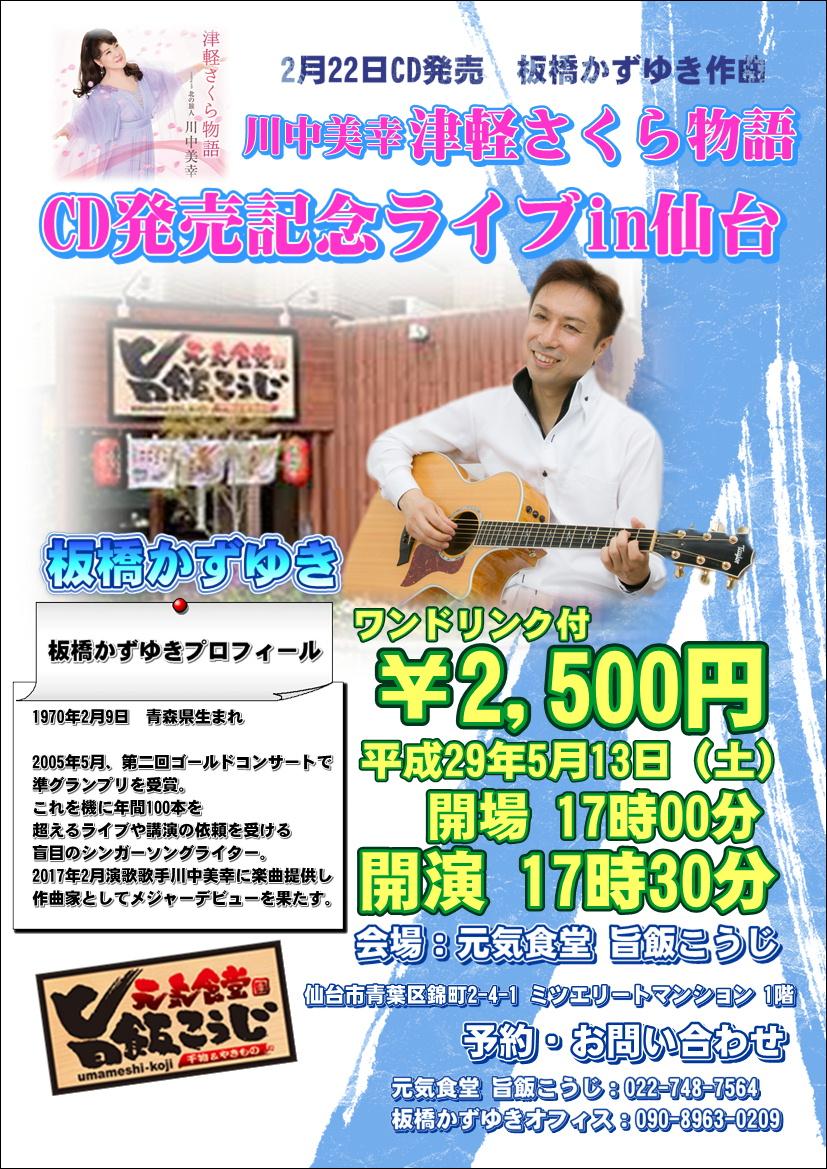 5月13日仙台ライブ