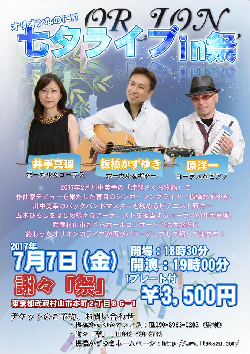 7月7日祭ライブ