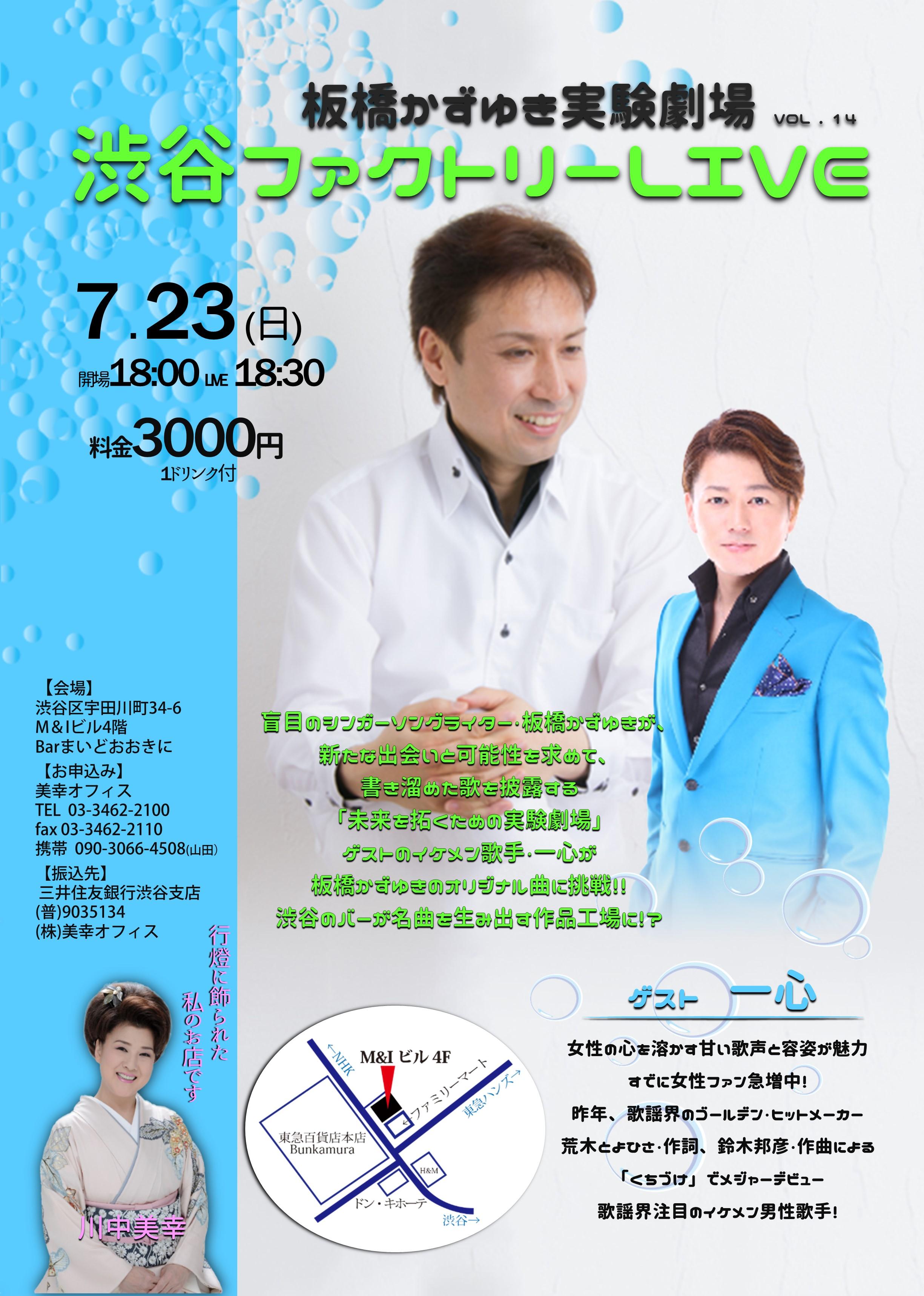 0723実験ライブ 一心さんゲスト