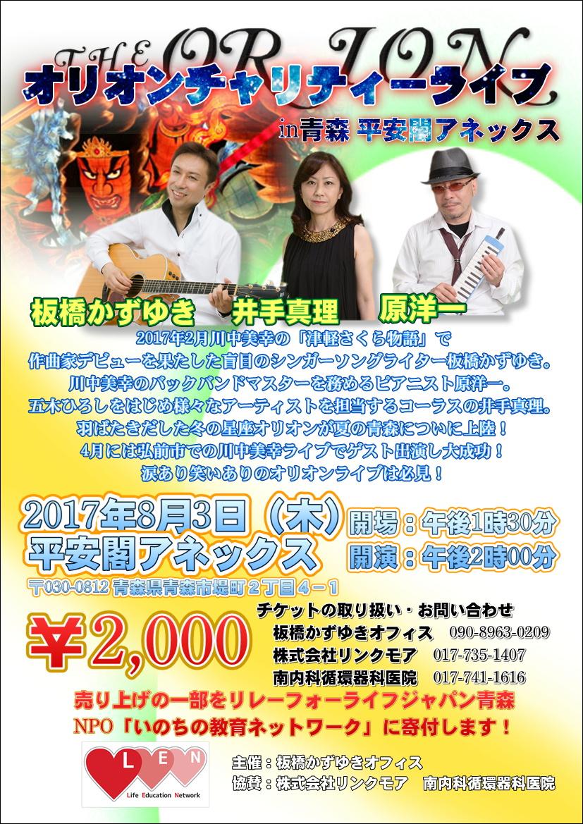 8月3日青森平安閣ライブ