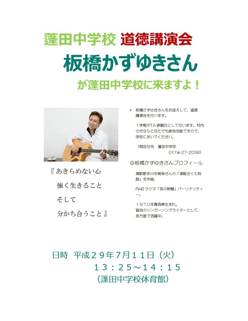 蓬田中講演会チラシ