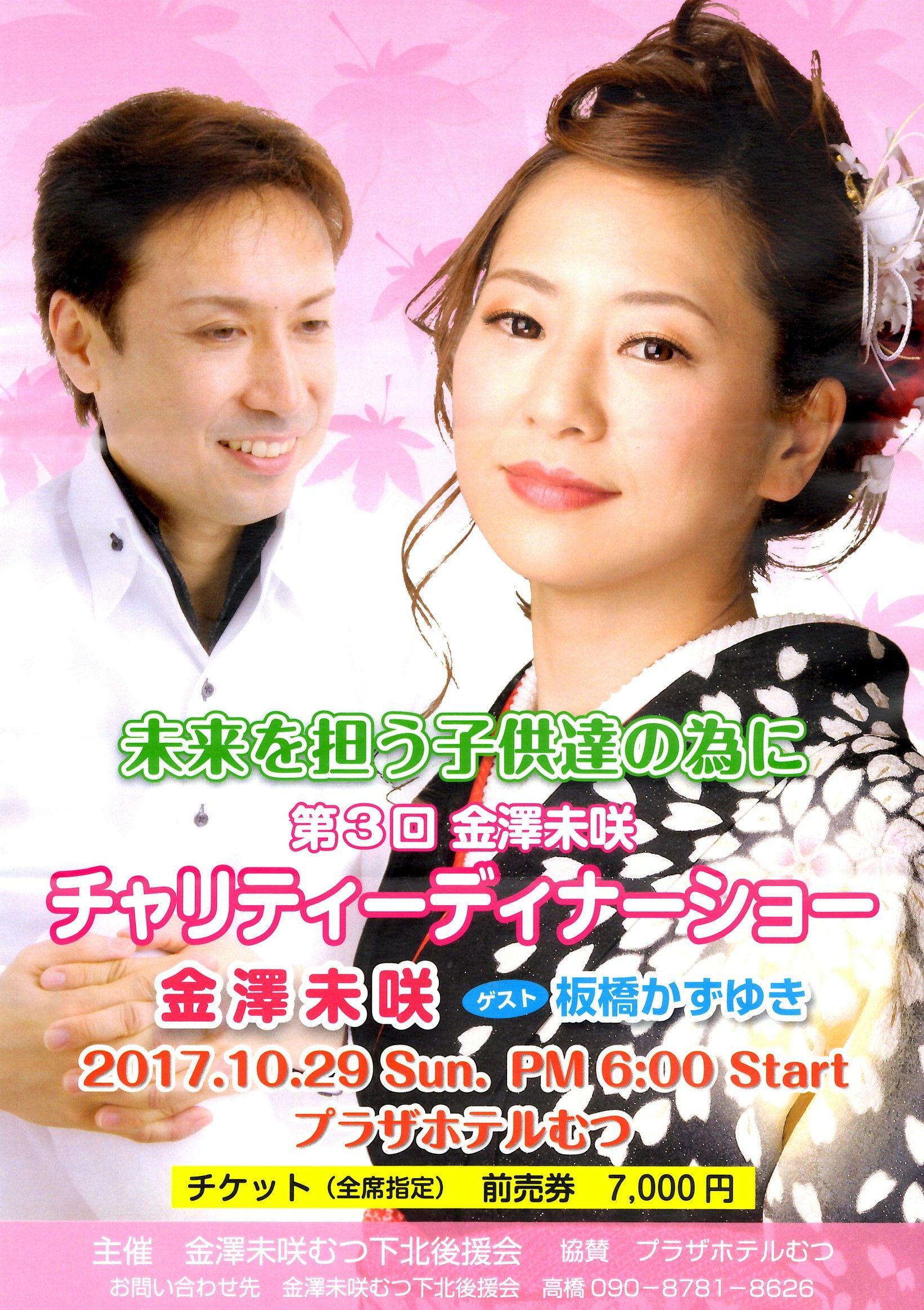 10月29日金澤未咲ライブ