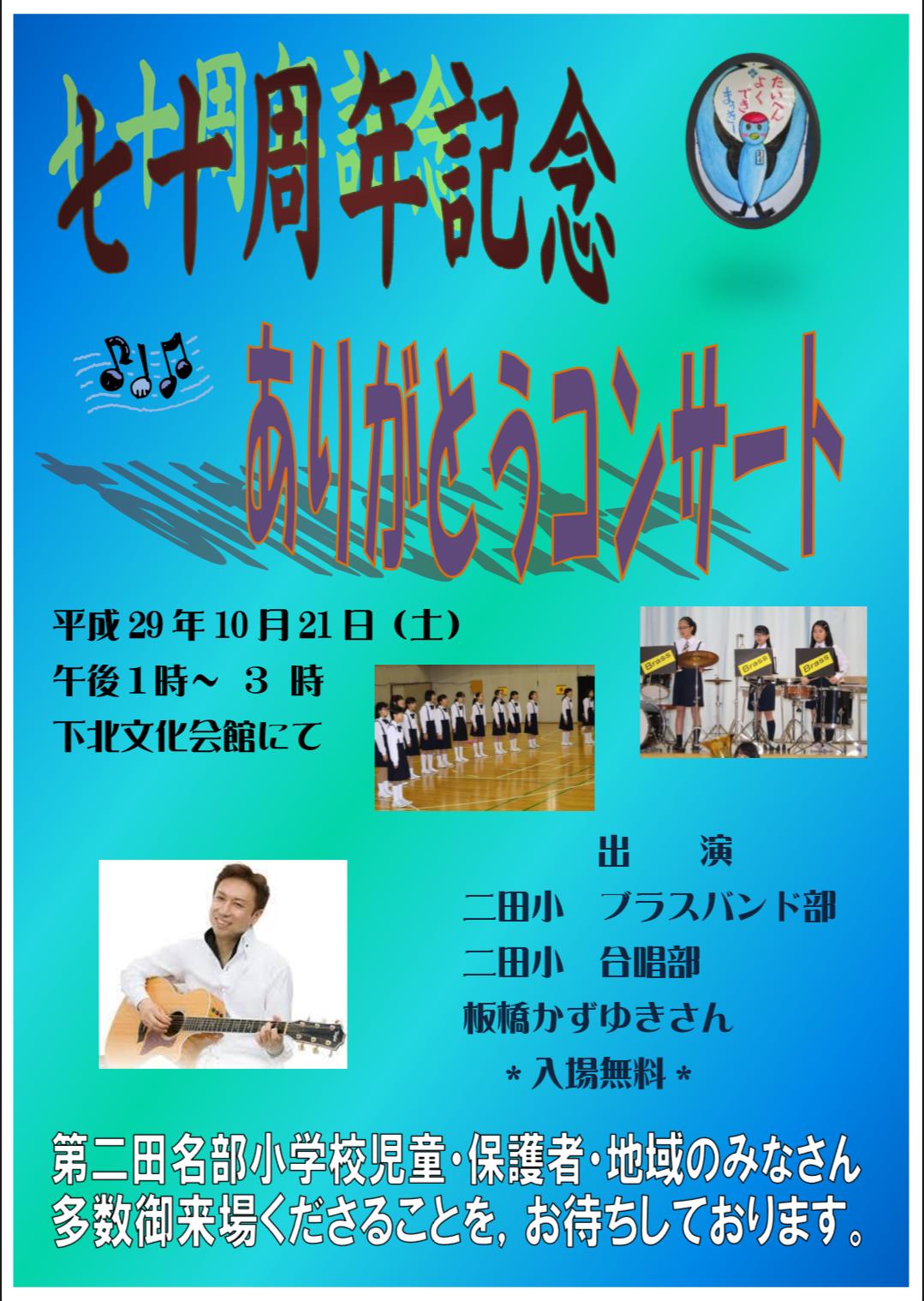 10月21日田名部小コンサート