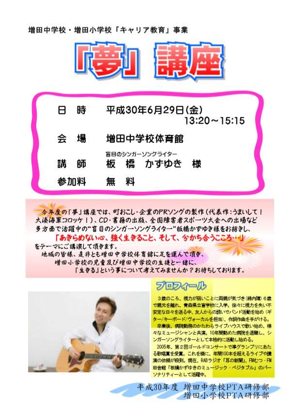 秋田講演会