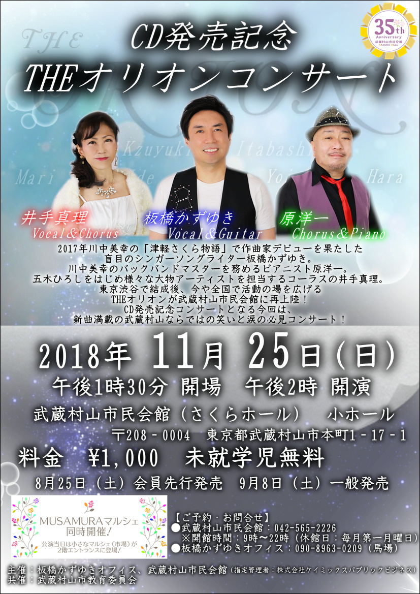 1125武蔵村山
