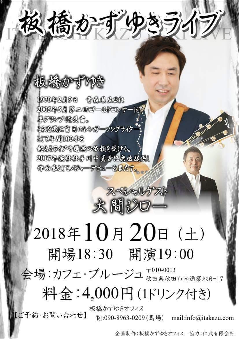 1020秋田ライブ