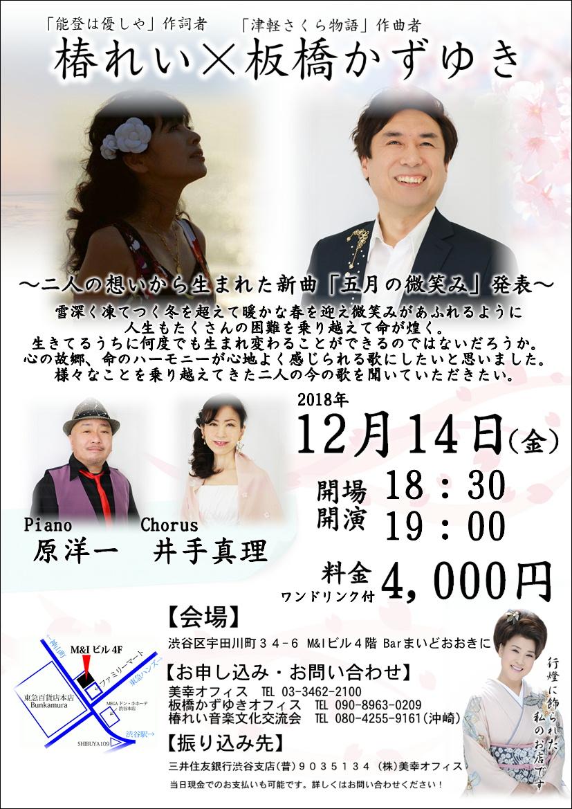 1214椿れい、板橋ライブ渋谷