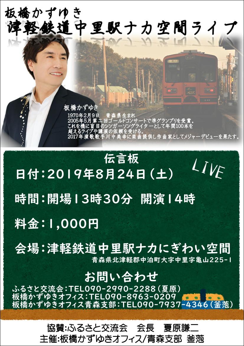 0824駅ナカライブ