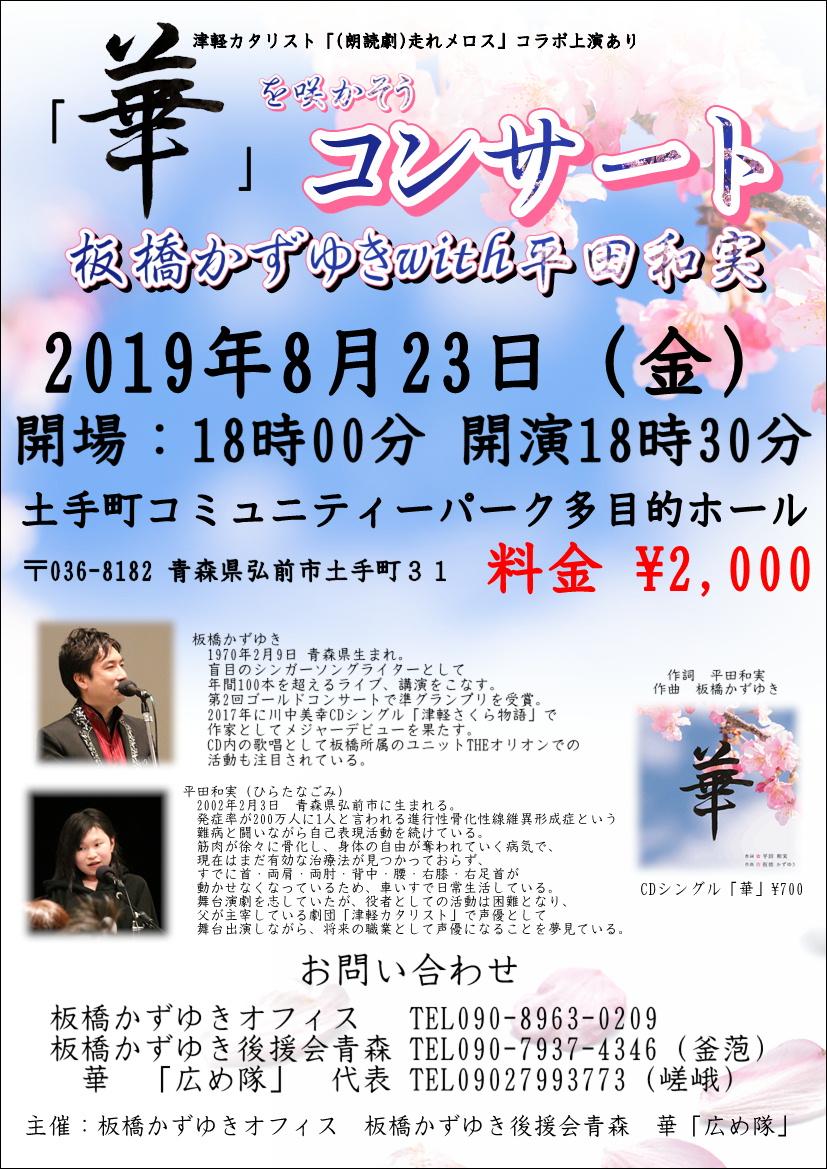 0823華コンサート 弘前