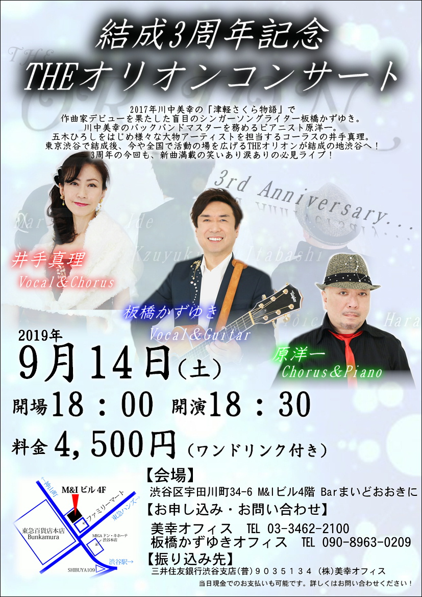 オリオン渋谷0914