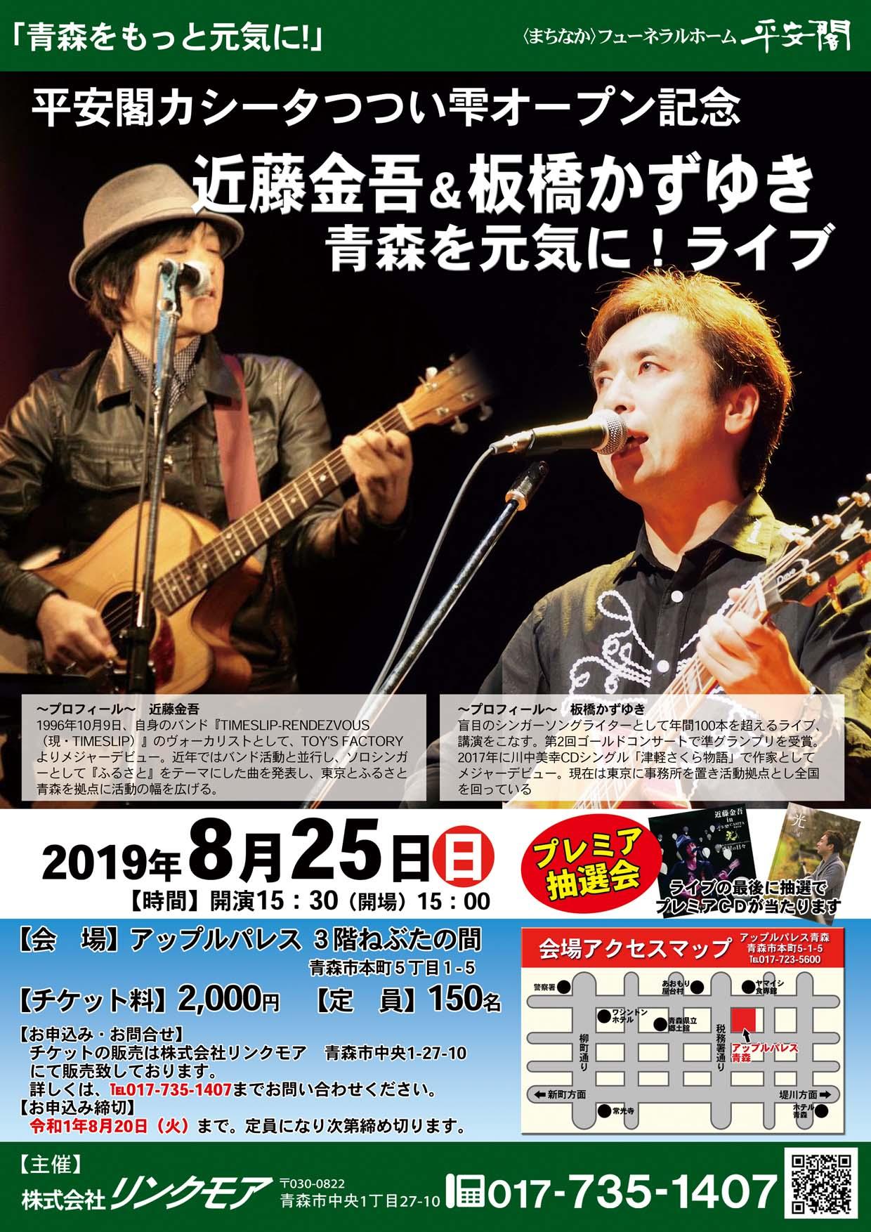 0825雫オープン記念ライブ