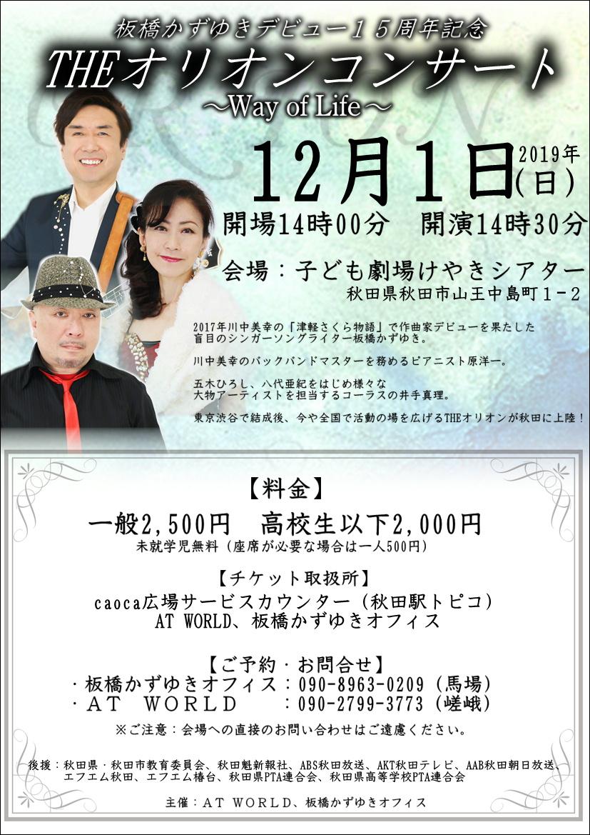 0831秋田THEオリオンコンサート