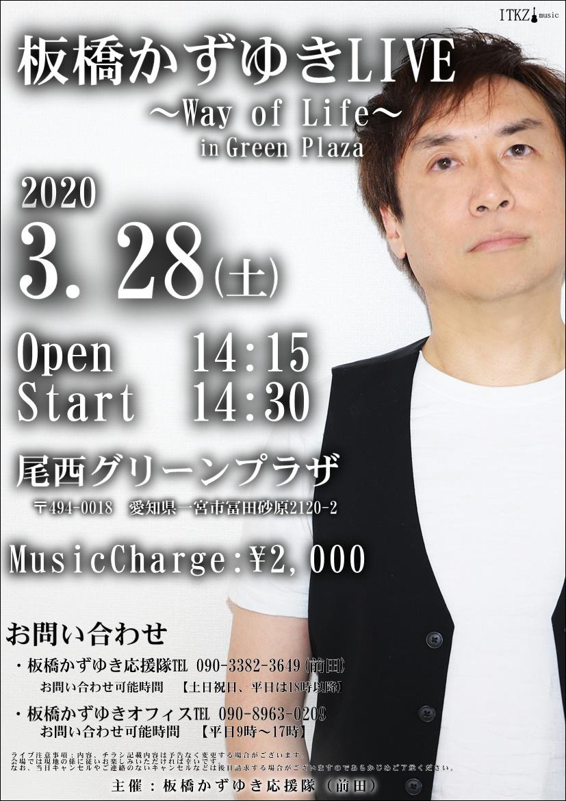 愛知県一宮市ライブ