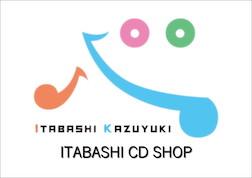 板橋CDショップ