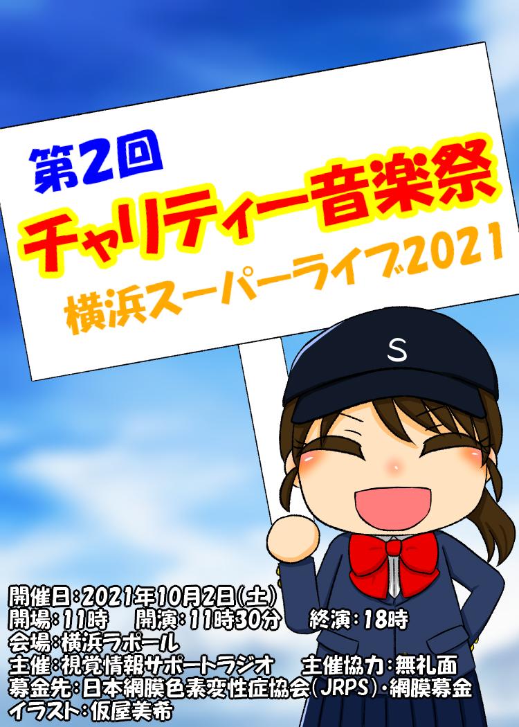 チャリティー音楽祭 横浜スーパーライブ2021